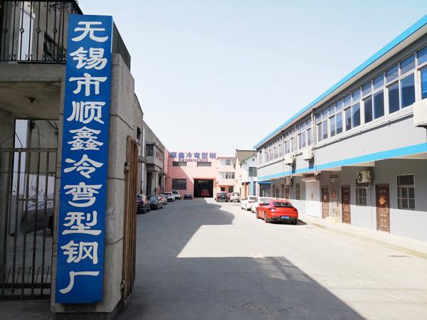 无锡市顺鑫冷弯型钢厂